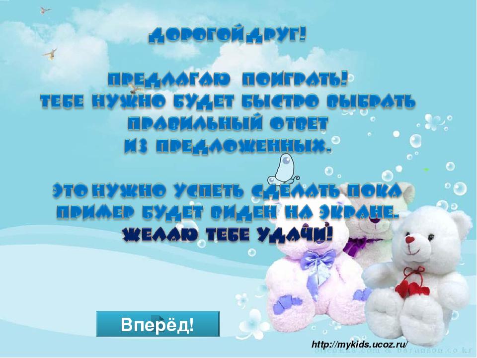 Вперёд! http://mykids.ucoz.ru/