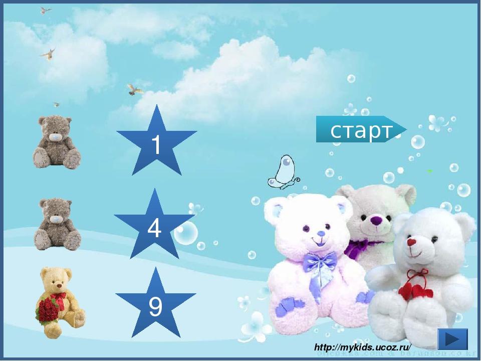 1 9 4 старт 0 + 9 + 0 http://mykids.ucoz.ru/