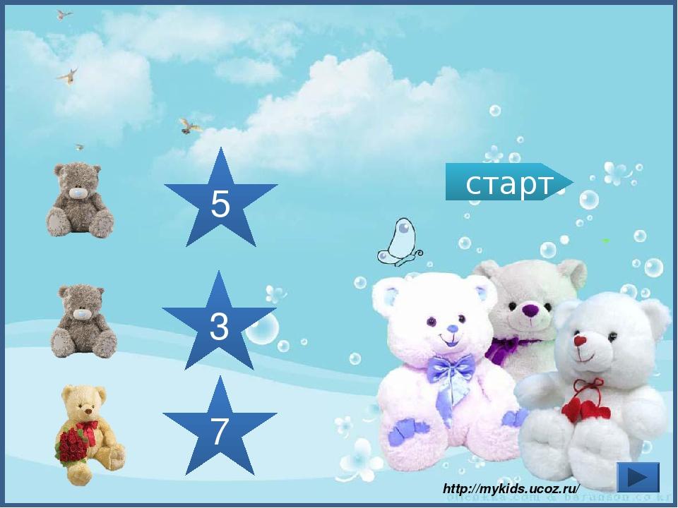 5 7 3 старт 7 - 3 +1 http://mykids.ucoz.ru/