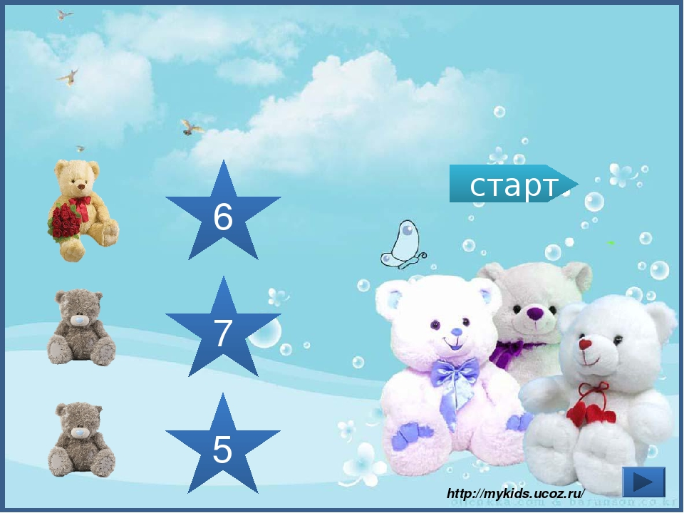 7 6 5 старт 5 + 4 - 3 http://mykids.ucoz.ru/