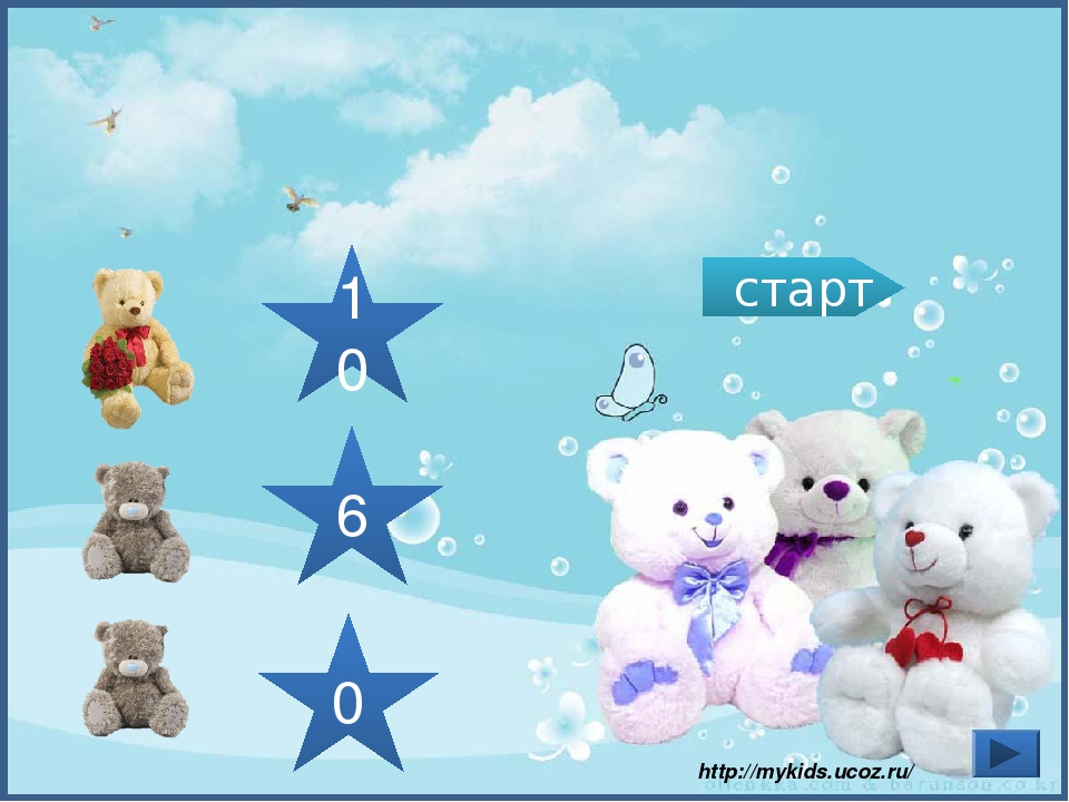 6 10 0 старт 6 - 6 + 10 http://mykids.ucoz.ru/