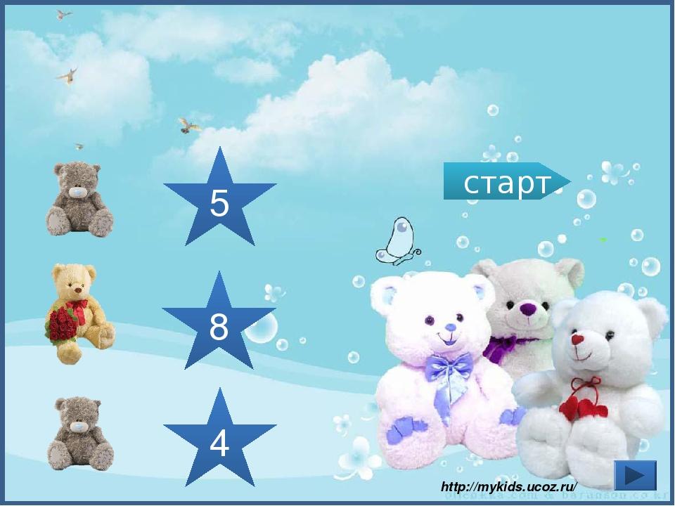5 8 4 старт 9 - 3 + 4 - 2 http://mykids.ucoz.ru/