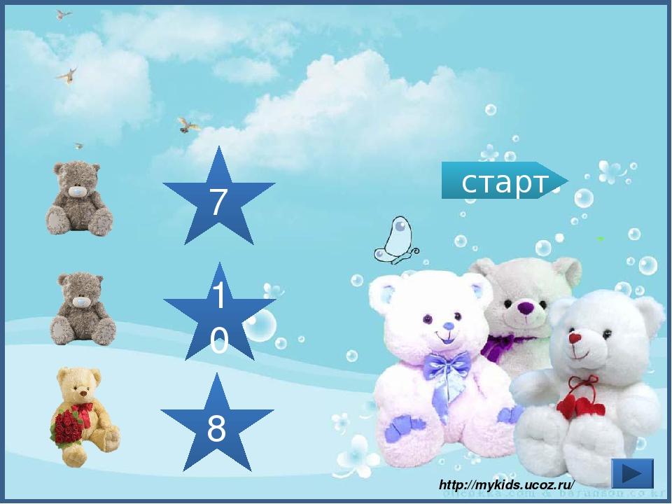 7 8 10 старт ? – 5 = 3 http://mykids.ucoz.ru/