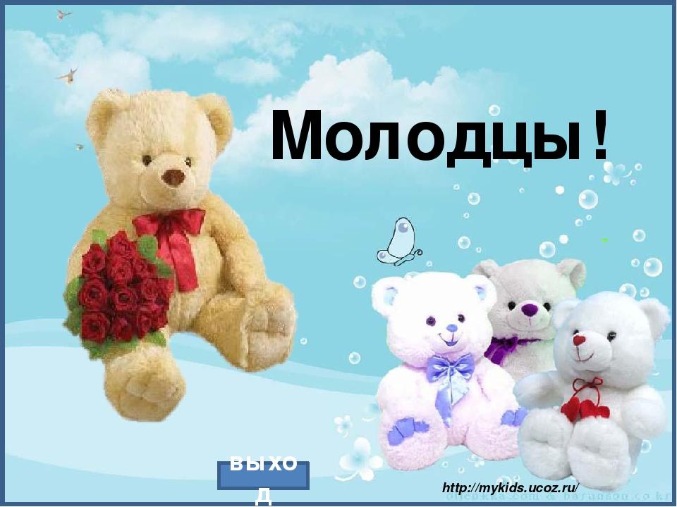 Молодцы! выход http://mykids.ucoz.ru/