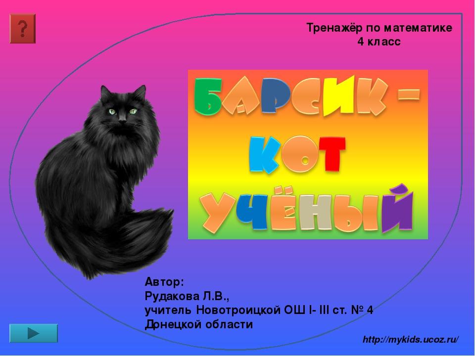 Тренажёр по математике 4 класс Автор: Рудакова Л.В., учитель Новотроицкой ОШ...