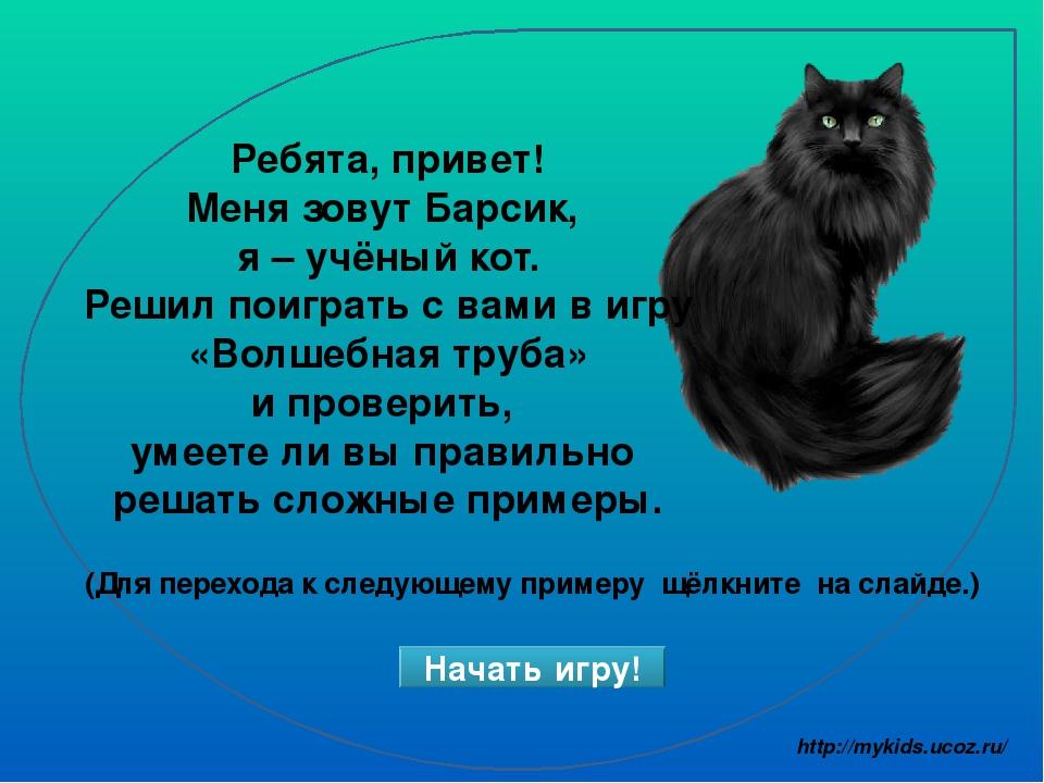 Ребята, привет! Меня зовут Барсик, я – учёный кот. Решил поиграть с вами в иг...