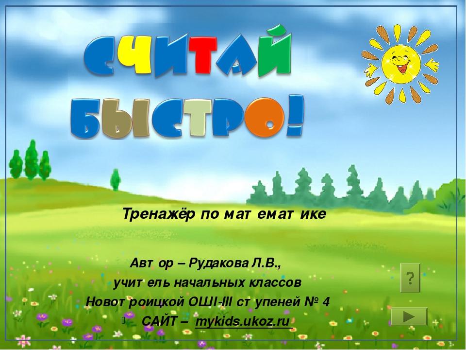 Автор – Рудакова Л.В., учитель начальных классов Новотроицкой ОШ І-ІІІ ступен...