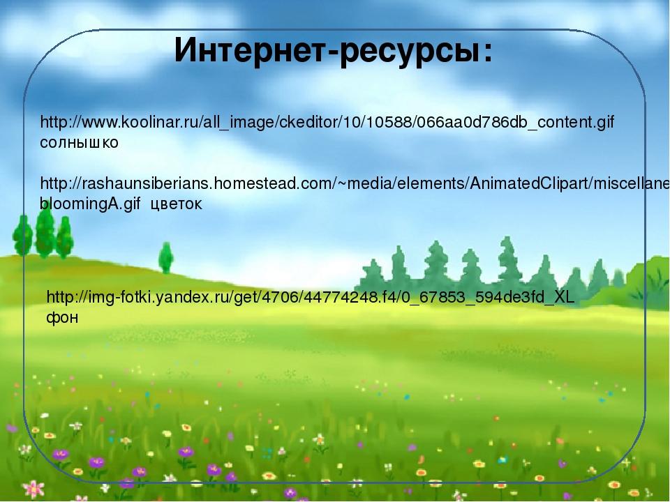 Интернет-ресурсы: http://www.koolinar.ru/all_image/ckeditor/10/10588/066aa0d7...