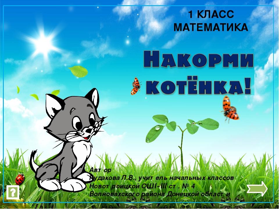 1 КЛАСС МАТЕМАТИКА Автор Рудакова Л.В., учитель начальных классов Новотроицко...
