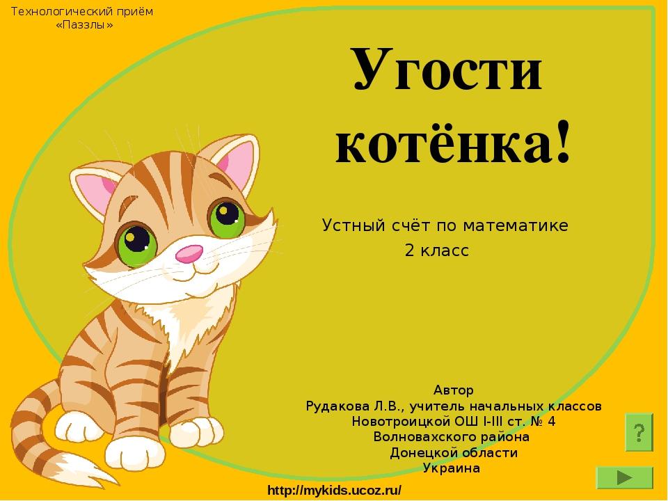 Устный счёт по математике Угости котёнка! Автор Рудакова Л.В., учитель началь...