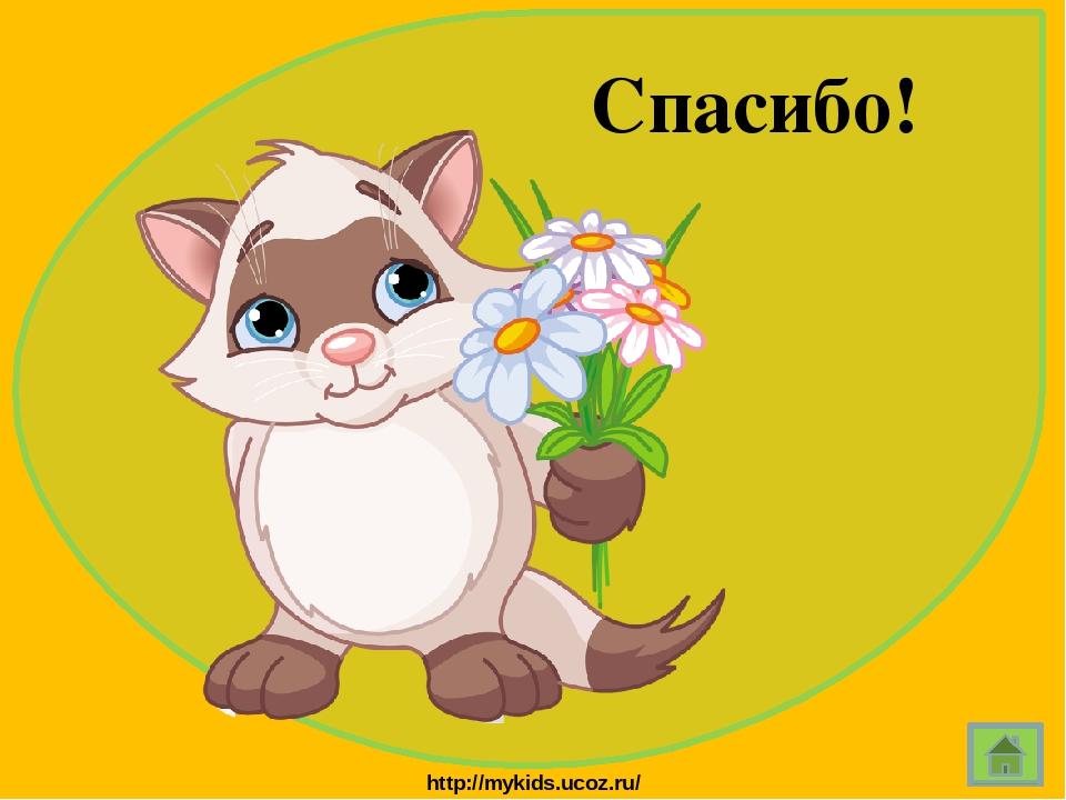 Спасибо! http://mykids.ucoz.ru/