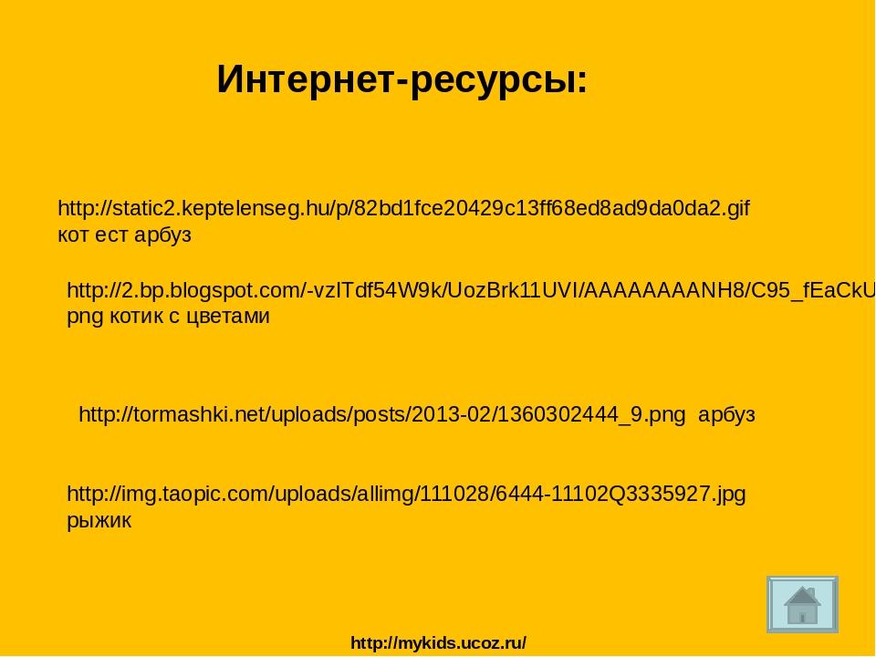 http://static2.keptelenseg.hu/p/82bd1fce20429c13ff68ed8ad9da0da2.gif кот ест...