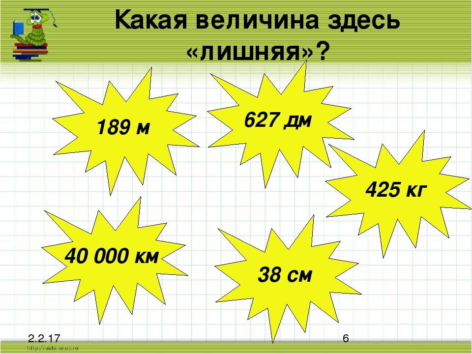 189 м Какая величина здесь «лишняя»? 40 000 км 38 см 425 кг 627 дм