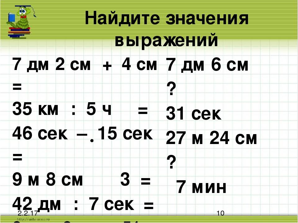 7 дм 2 см + 4 см = 35 км : 5 ч = 46 сек – 15 сек = 9 м 8 см 3 = 42 дм : 7 сек...