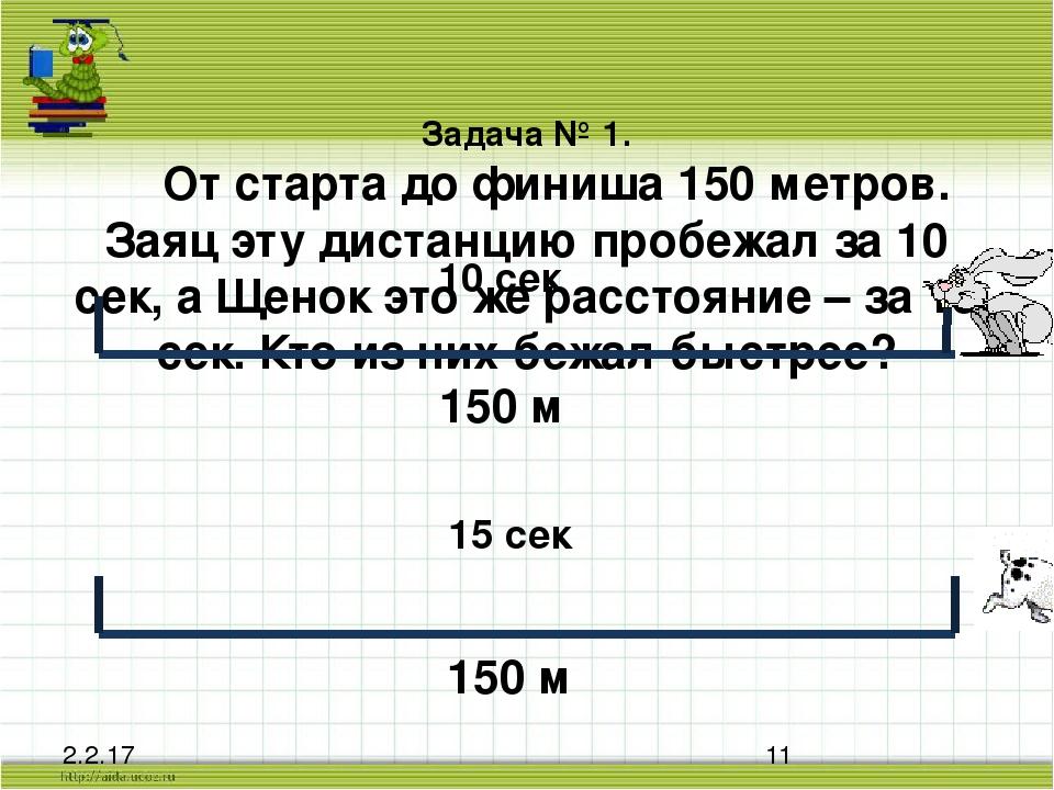 Задача № 1. От старта до финиша 150 метров. Заяц эту дистанцию пробежал за 10...