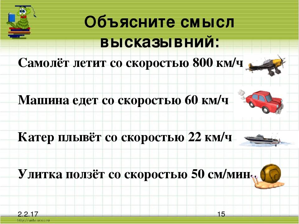 Самолёт летит со скоростью 800 км/ч Машина едет со скоростью 60 км/ч Катер пл...