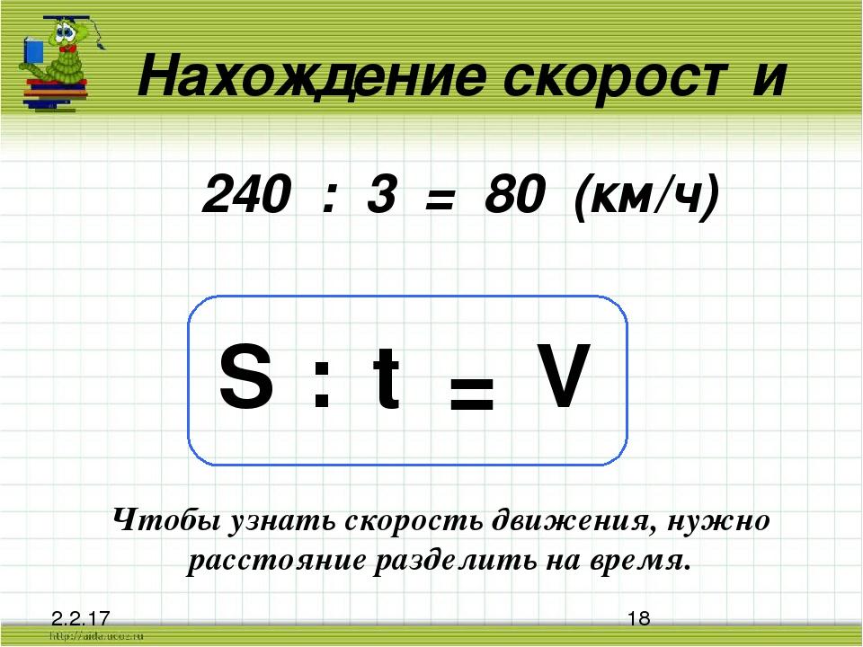 Нахождение скорости S 240 : 3 = 80 (км/ч) : t = V Чтобы узнать скорость движе...