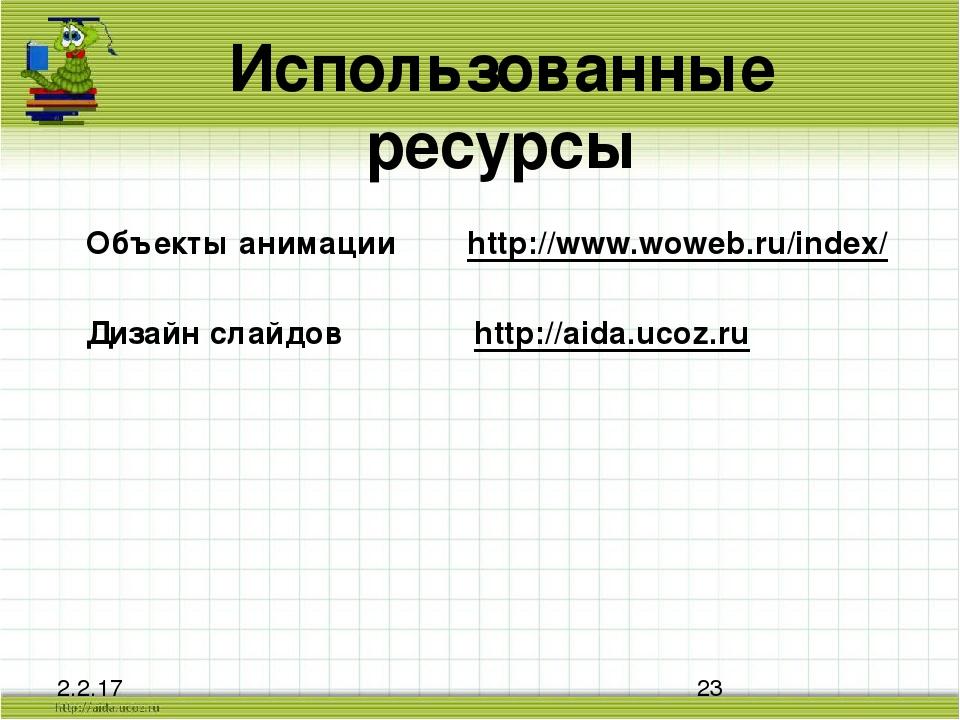 http://www.woweb.ru/index/ Использованные ресурсы Объекты анимации Дизайн сла...