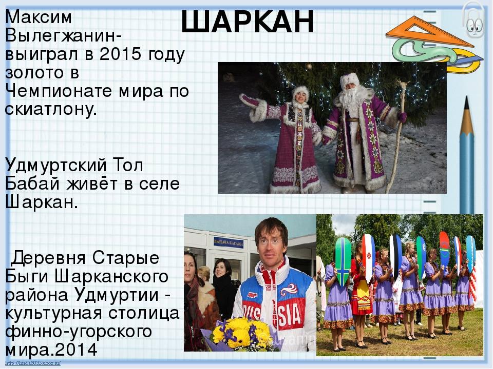 ШАРКАН Максим Вылегжанин-выиграл в 2015 году золото в Чемпионате мира по скиа...