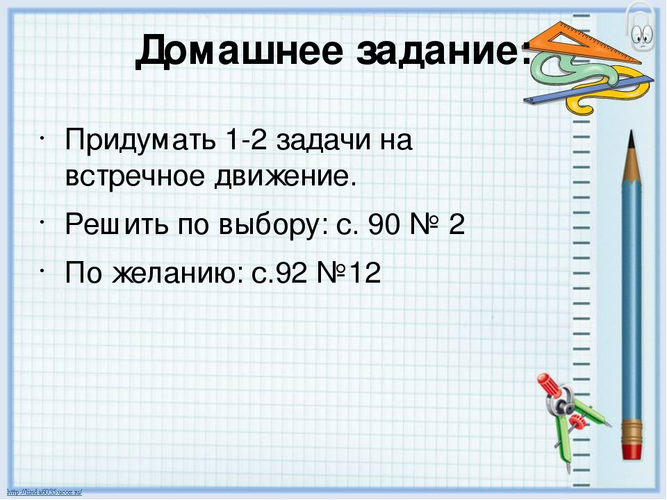 Домашнее задание: Придумать 1-2 задачи на встречное движение. Решить по выбор...