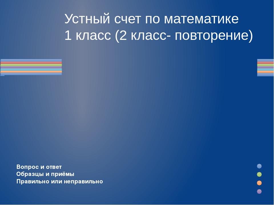Устный счет по математике 1 класс (2 класс- повторение) Вопрос и ответ Образц...