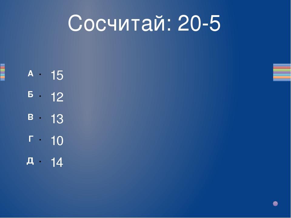 Сосчитай: 20-5 14 10 13 12 15 Вопрос А Неправильный ответ Неправильный ответ...