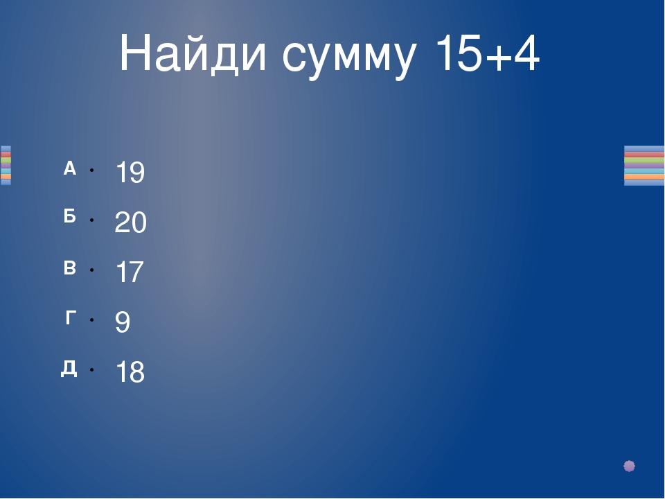 Найди сумму 15+4 18 9 17 20 19 Вопрос А Неправильный ответ Неправильный ответ...