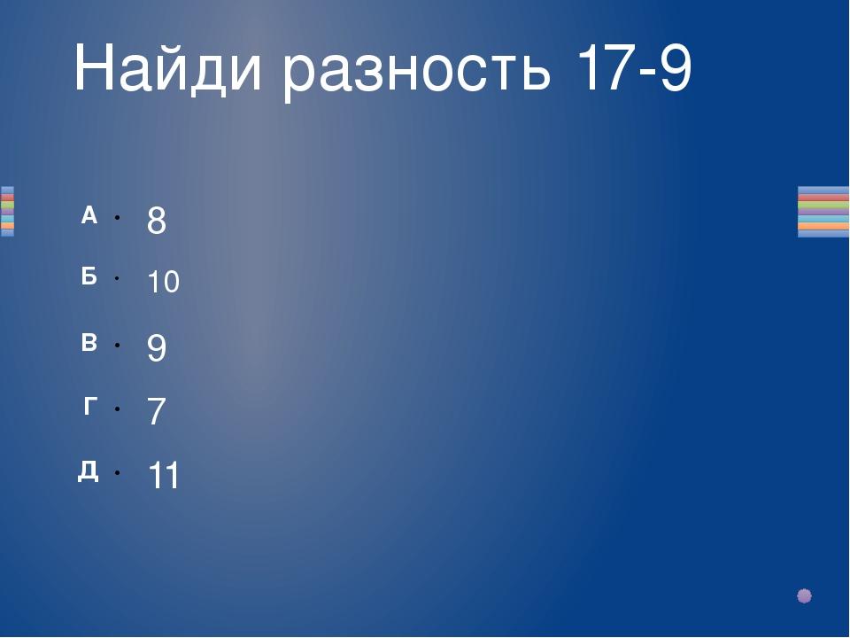 Найди разность 17-9 11 7 9 10 8 Вопрос А Неправильный ответ Неправильный отве...
