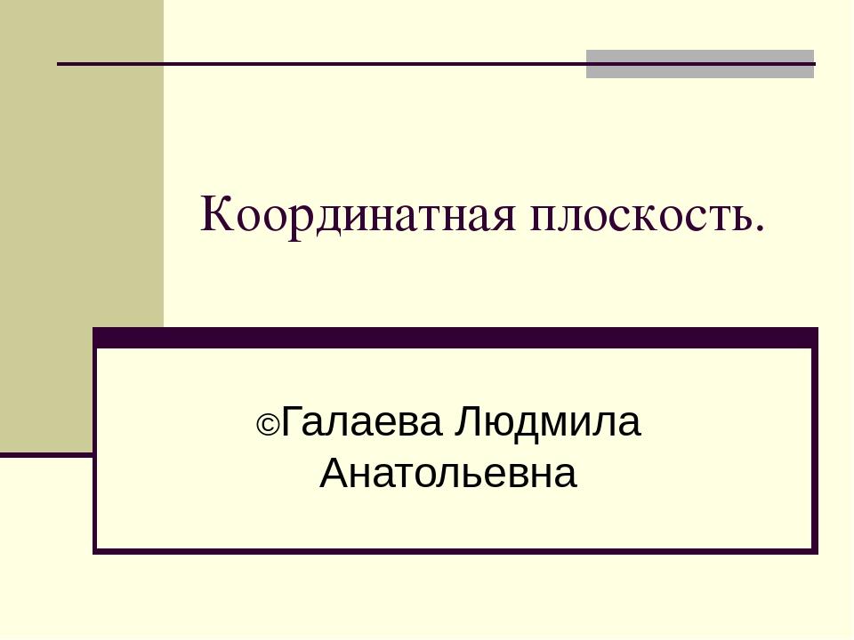 Координатная плоскость. ©Галаева Людмила Анатольевна