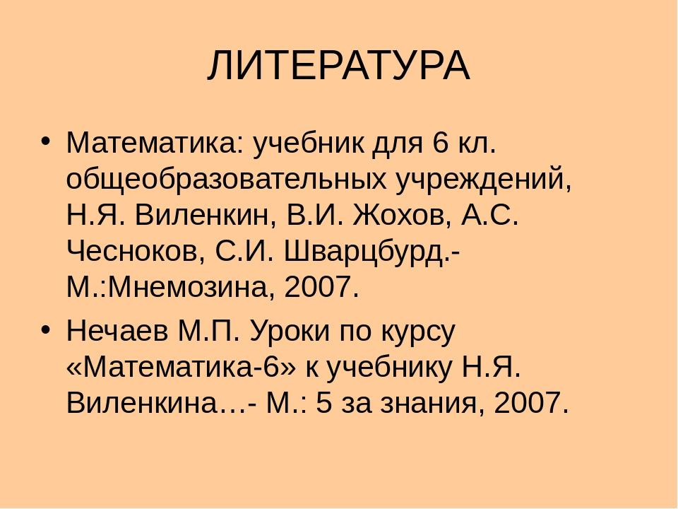 ЛИТЕРАТУРА Математика: учебник для 6 кл. общеобразовательных учреждений, Н.Я....