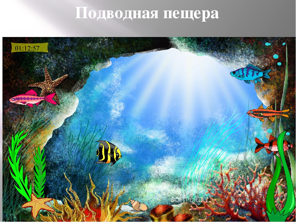 Подводная пещера