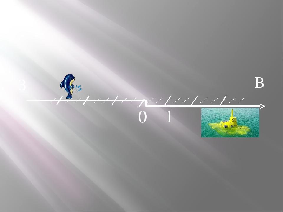 0 1 В З
