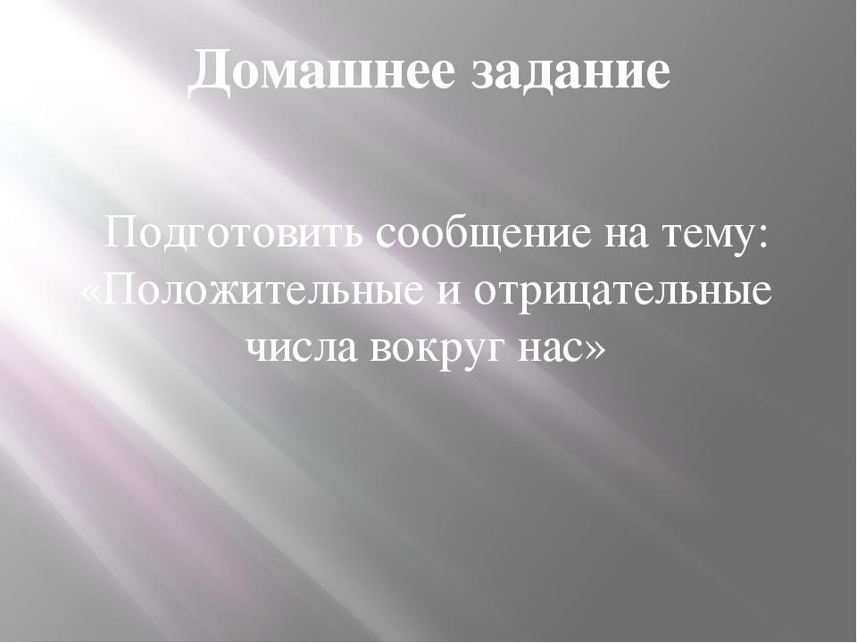 Домашнее задание Подготовить сообщение на тему: «Положительные и отрицательны...