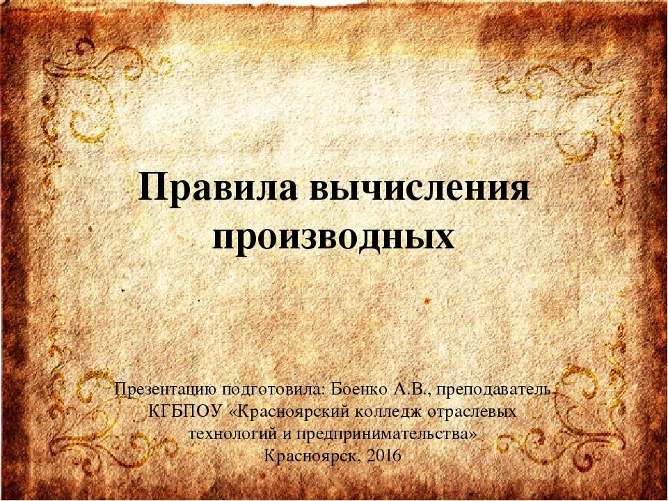 Правила вычисления производных Презентацию подготовила: Боенко А.В., преподав...