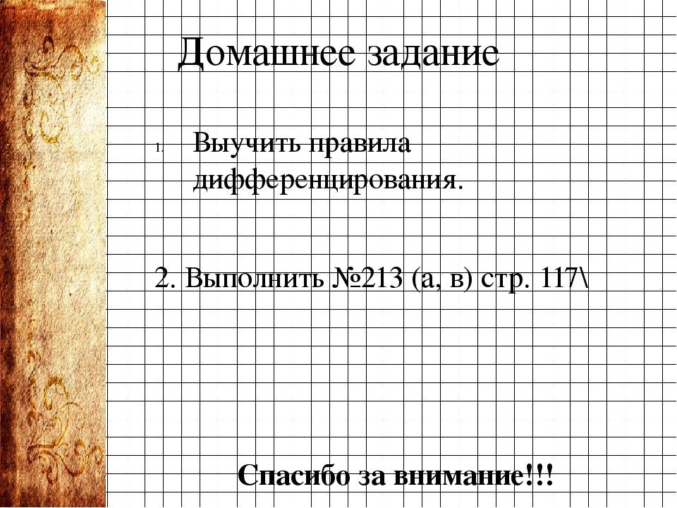 Домашнее задание Выучить правила дифференцирования. 2. Выполнить №213 (а, в)...