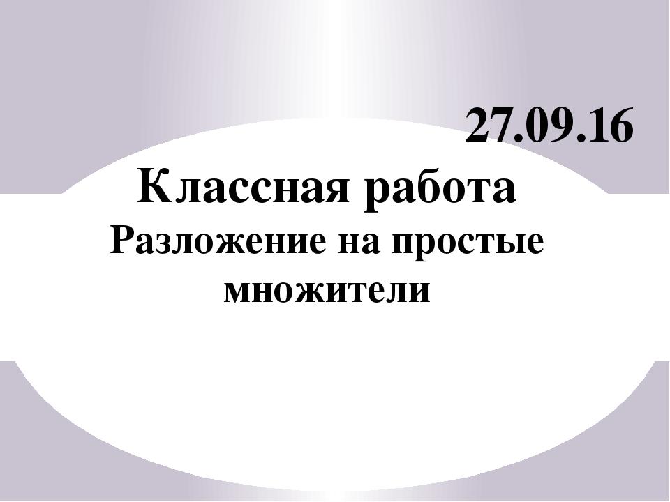 27.09.16 Классная работа Разложение на простые множители