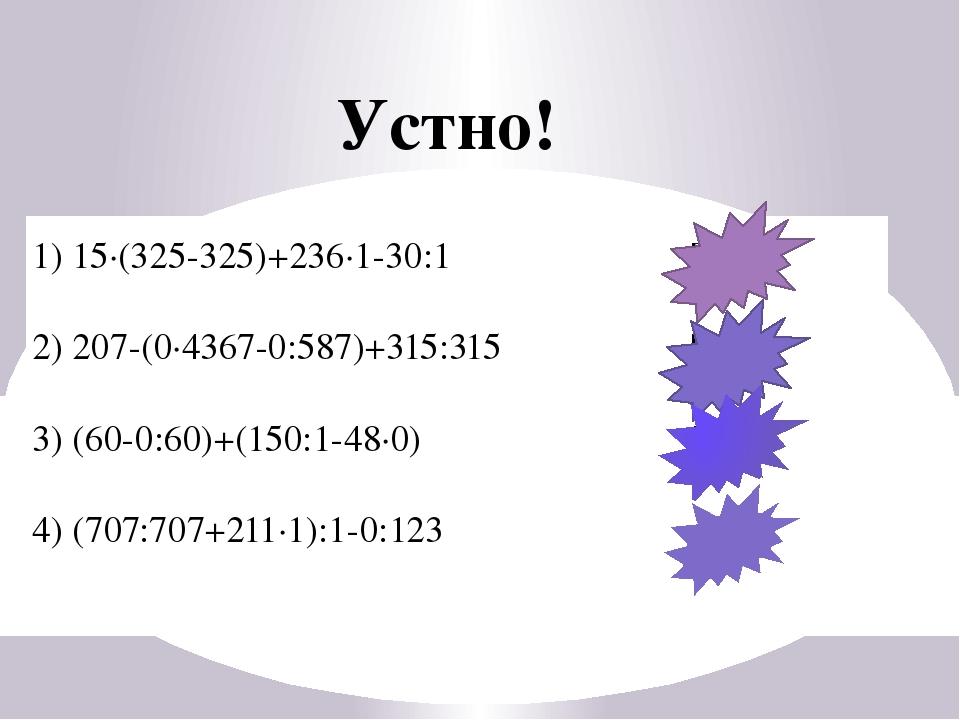Устно! 1) 15·(325-325)+236·1-30:1 [206] 2) 207-(0·4367-0:587)+315:315 [208] 3...