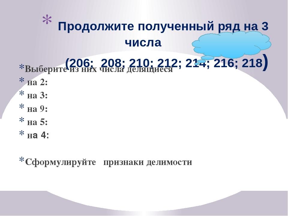 Продолжите полученный ряд на 3 числа (206; 208; 210; 212; 214; 216; 218) Выб...