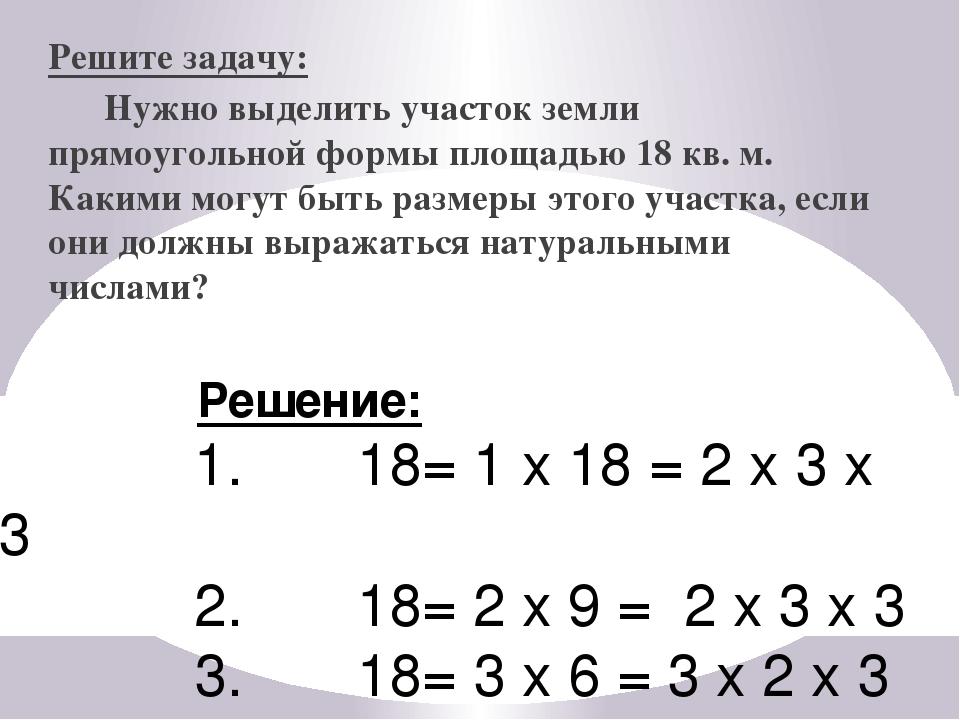 Решите задачу: Нужно выделить участок земли прямоугольной формы площадью 18 к...