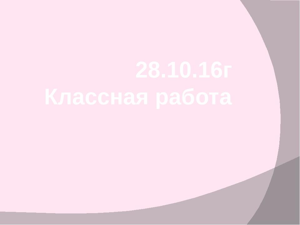 28.10.16г Классная работа