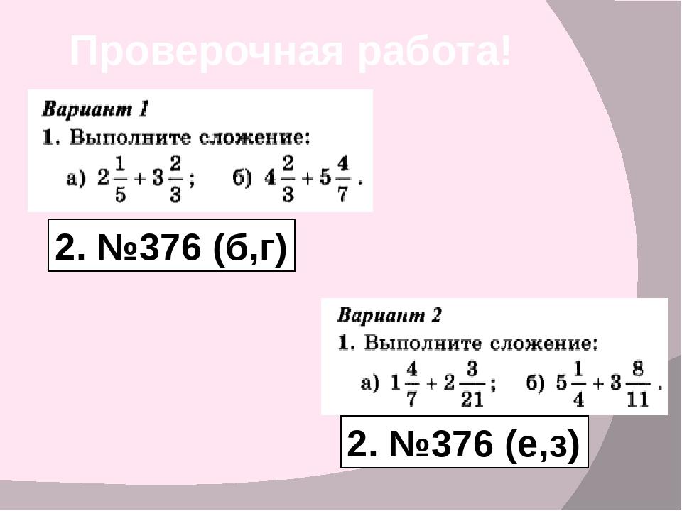 Проверочная работа! 2. №376 (б,г) 2. №376 (е,з)