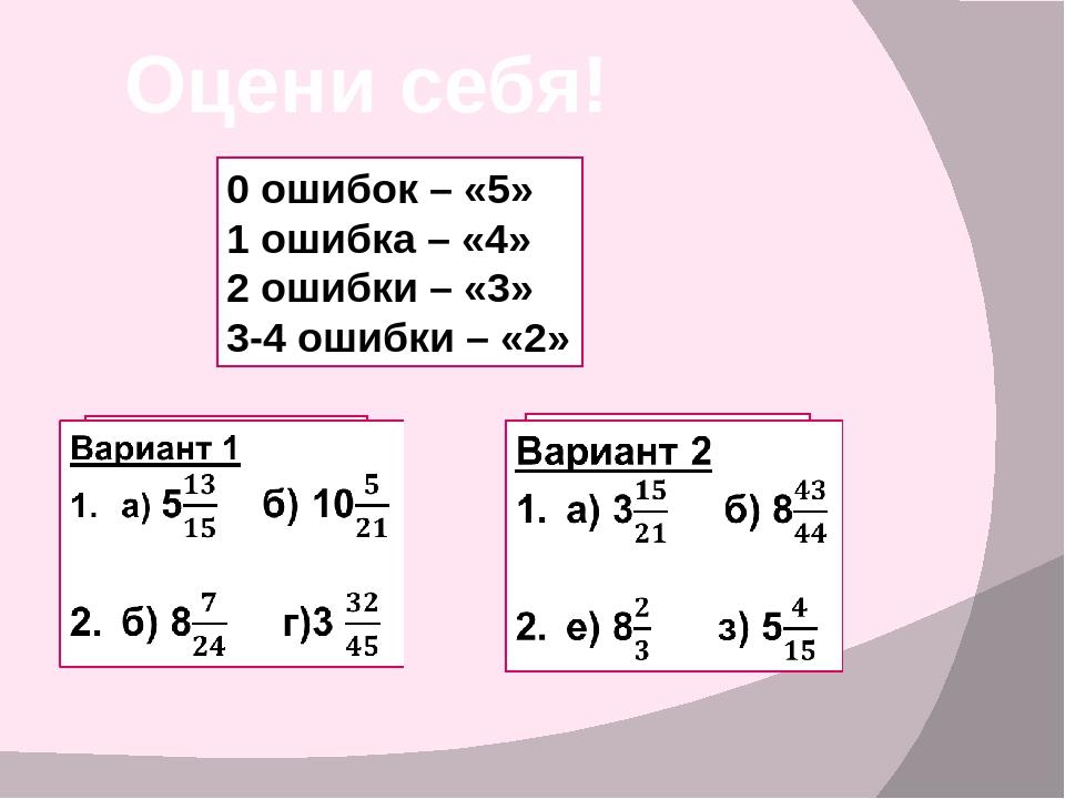 Оцени себя! 0 ошибок – «5» 1 ошибка – «4» 2 ошибки – «3» 3-4 ошибки – «2»