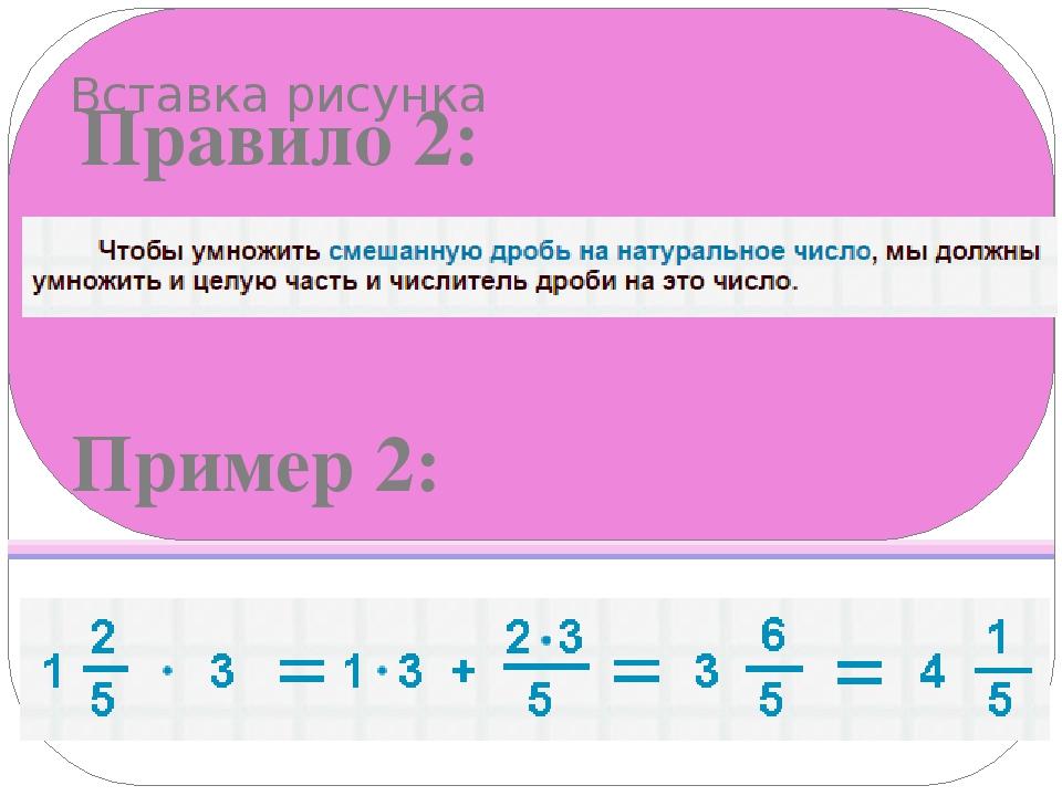 Правило 2: Пример 2: