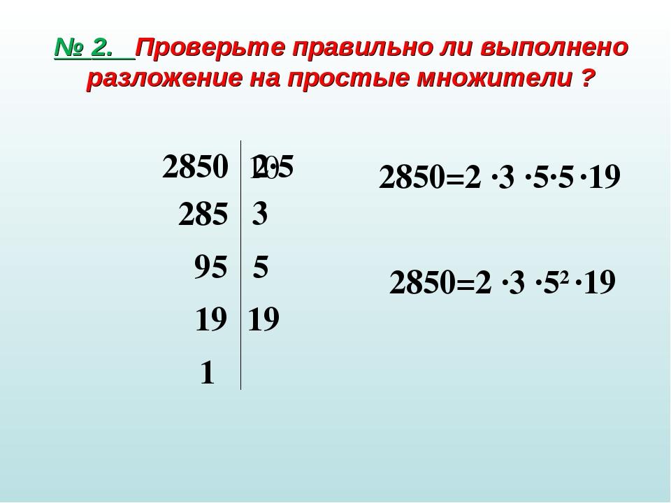 № 2. Проверьте правильно ли выполнено разложение на простые множители ? 285 2...