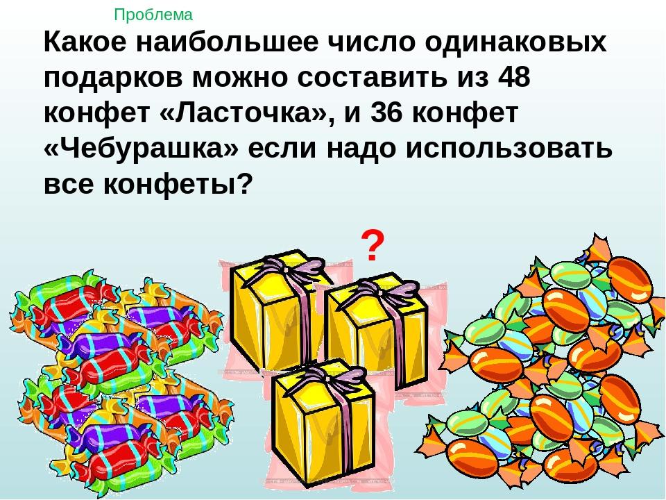 Какое наибольшее число одинаковых подарков можно составить из 48 конфет «Ласт...