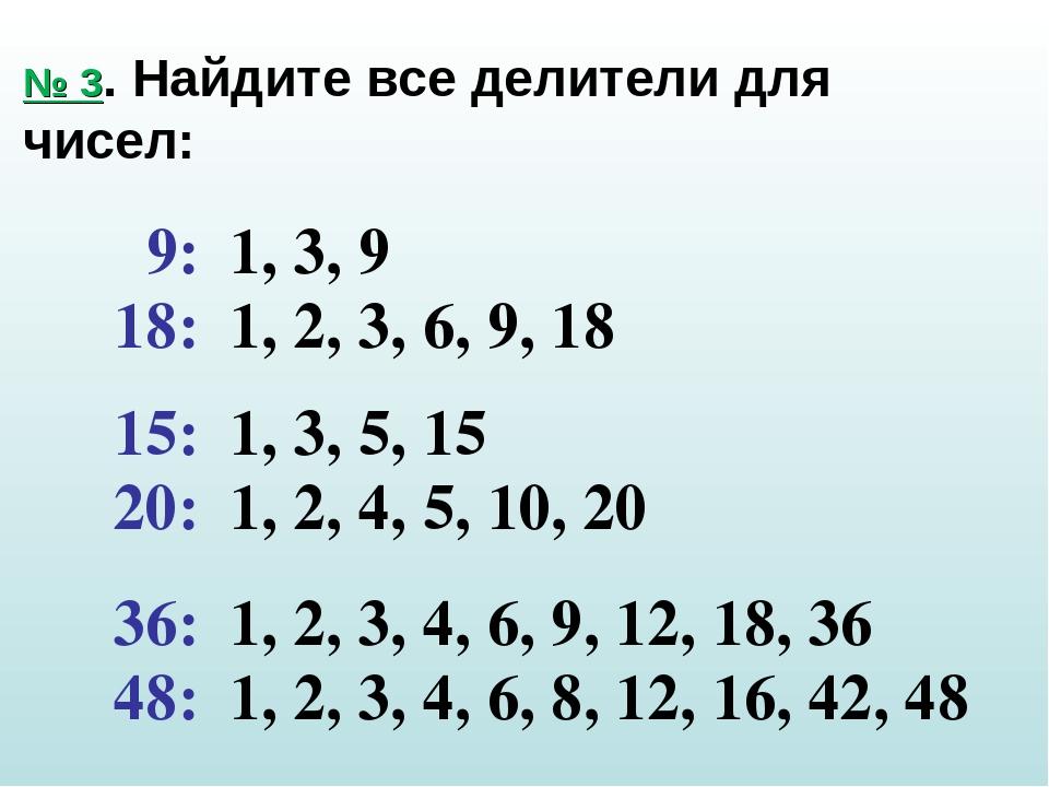 № 3. Найдите все делители для чисел: 9: 18: 15: 20: 36: 48: 1, 3, 9 1, 2, 3,...