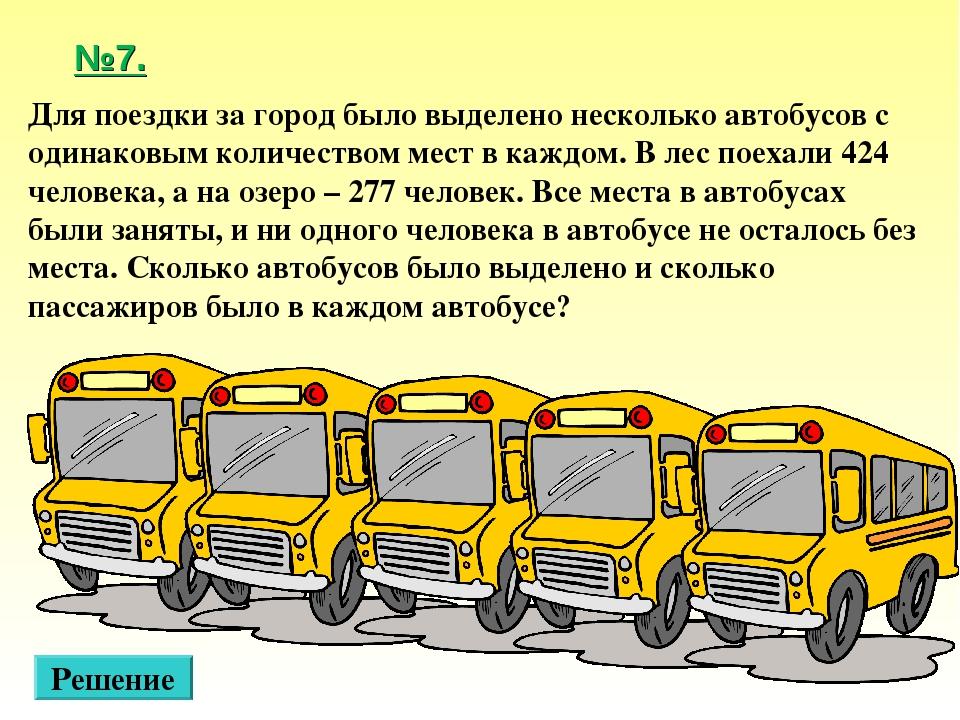 Для поездки за город было выделено несколько автобусов с одинаковым количеств...