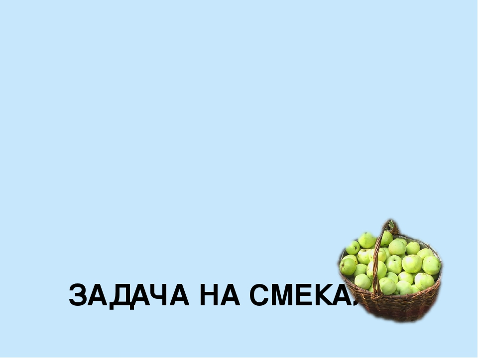ЗАДАЧА НА СМЕКАЛКУ Яблоки. Как разделить пять яблок между пятью девочками так...