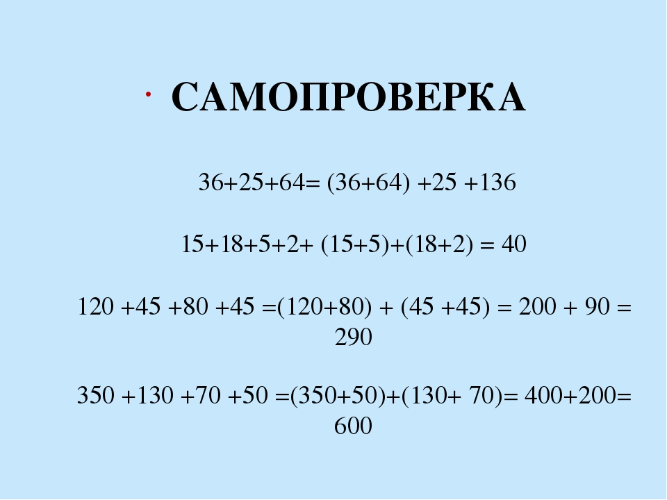36+25+64= (36+64) +25 +136 15+18+5+2+ (15+5)+(18+2) = 40 120 +45 +80 +45 =(12...