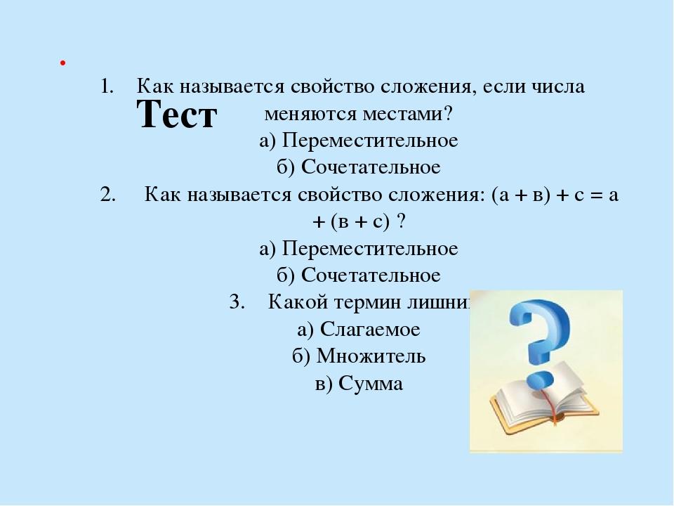 1. Как называется свойство сложения, если числа меняются местами? а) Перемест...
